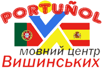 Portuñol - Мовний Центр Вишинських